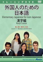 【新品/取寄品】外国人のための日本語漢字編 第3課 ATTE-894