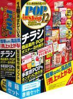 【新品/取寄品】ラベルマイティ POP in Shop12 書籍セット 1412656