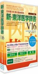 【新品/取寄品】新・東洋医学辞書V16[ユニコード辞書]