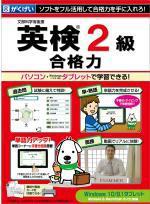 【新品/取寄品】英検2級合格力 GMCD-187C