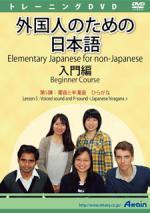 【新品/取寄品】外国人のための日本語入門編 第5課 ATTE-884
