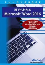 【新品/取寄品】誰でもわかるMicrosoft Word 2016 副読本 ATTE-964