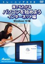 【新品/取寄品】誰でもわかる パソコンを始めよう インターネット編 Windows 10版 ATTE-954