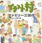 【新品/取寄品】イラスト村 Vol.53 ファミリー三世代 XAILM0053