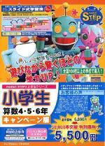 【新品/取寄品】media5 STEP 2 小学生シリーズ 小学生 算数4・5・6年 キャンペーン版