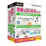 【新品/取寄品】Music Maker MX2 音楽をはじめるパック SAHS-40875