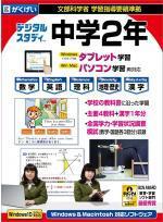 【新品/取寄品】中学2年デジタルスタディ 新教科書対応版 GMCD-101E