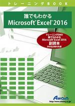 【新品/取寄品】誰でもわかるMicrosoft Excel 2016 副読本 ATTE-965