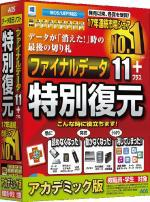 【新品/取寄品】ファイナルデータ11plus 特別復元版 アカデミック FD10-1AC