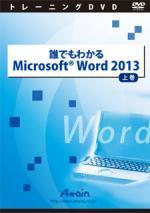 【新品/取寄品】誰でもわかるMicrosoft Word 2013 上巻 ATTE-765