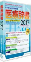 【新品/取寄品】医療辞書2017
