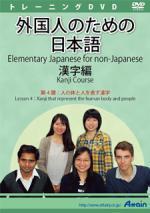 【新品/取寄品】外国人のための日本語漢字編 第4課 ATTE-895