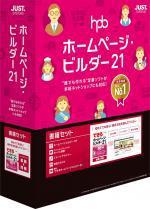 【新品/取寄品】ホームページ・ビルダー21 書籍セット 通常版 1236605