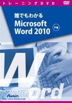 【新品/取寄品】誰でもわかるMicrosoft Word 2010 下巻 ATTE-686