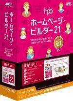 【新品/取寄品】ホームページ・ビルダー21 書籍セット バージョンアップ版 1236607