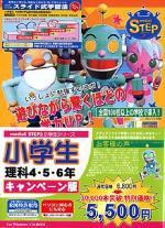 【新品/取寄品】media5 STEP 2 小学生シリーズ 小学生 理科4・5・6年 キャンペーン版