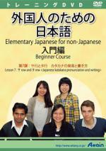 【新品/取寄品】外国人のための日本語入門編 第7課 ATTE-886
