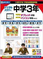 【新品/取寄品】中学3年デジタルスタディ 新教科書対応版 GMCD-102E
