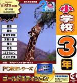 【新品/取寄品】PC教育シリーズ 小学校3年 ゴールドエディション