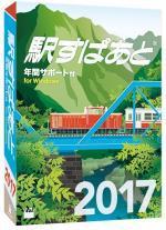 【新品/予約受付】駅すぱあと(Windows)年間サポート付(2017-2018)