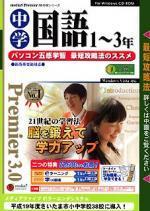 【新品/取寄品】media5 Premier 3.0 中学国語(1〜3年)