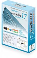 【新品/取寄品】蔵衛門御用達17 Professional 5ライセンス 優待版 SWW-5702V
