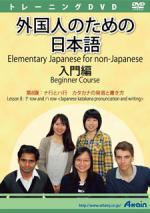 【新品/取寄品】外国人のための日本語入門編 第8課 ATTE-887