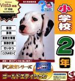 【新品/取寄品】PC教育シリーズ 小学校2年 ゴールドエディション