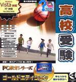 【新品/取寄品】PC教育シリーズ 高校受験 ゴールドエディション