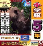 【新品/取寄品】PC教育シリーズ 小学校5年 ゴールドエディション
