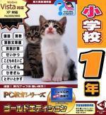 【新品/取寄品】PC教育シリーズ 小学校1年 ゴールドエディション