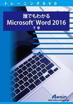【新品/取寄品】誰でもわかるMicrosoft Word 2016 下巻 ATTE-958