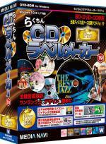 【新品/取寄品】らくちんCDラベルメーカー19 Pro MV17002