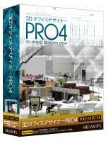 【新品/取寄品】3DオフィスデザイナーPRO4 PREMIUM