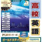 【新品/取寄品】PC教育シリーズ 高校英語 ゴールドエディション