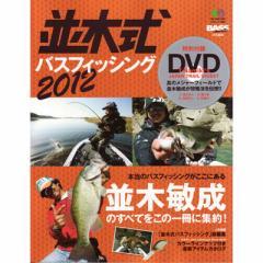 ●【本】並木式バスフィッシング2012 並木敏成 [特別付録DVD付] エイ出版社