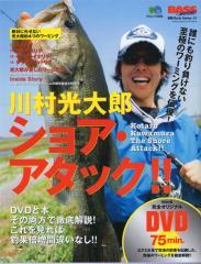 ●【本】川村光太郎 ショア・アタック! (DVDブック) エイ出版社 【メール便配送可】