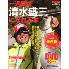 ●【本】一週間で清水盛三になれる本 Part1 巻き物 (DVDブック) エイ出版社