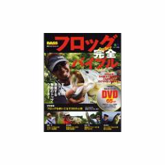 ●【本】フロッグ完全バイブル えい出版社 《付録DVD付》