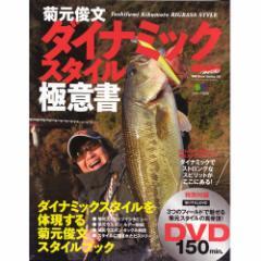 ●【本】菊元俊文ダイナミックスタイル極意書 (DVDブック) エイ出版社