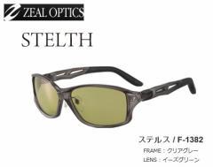 ●ジール Zeal STELTH ステルス F-1382 クリアグレー/イーズグリーン