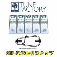 コアマン CTF こだわりスナップ 【メール便配送...