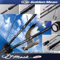 ●ゴールデンミーン JJマックAIR JMAS-611KAKE (チューブラー掛けモデル) 【送料無料】 【marod】