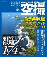 ●【本】空撮 紀伊半島釣り場ガイド 白浜、すさみ、串本 【メール便配送可】