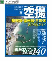 ●【本】空撮 駿河湾 遠州灘・三河湾 釣り場ガイド 【メール便配送可】