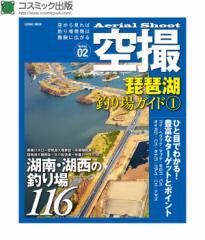 ●【本】空撮 琵琶湖釣り場ガイド1 湖南・湖西 【メール便配送可】