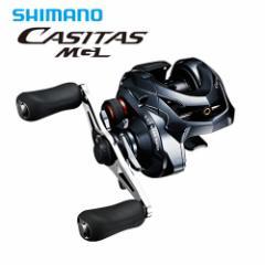 ●シマノ カシータスMGL 100HG(7.2) 右ハンドル (03615)