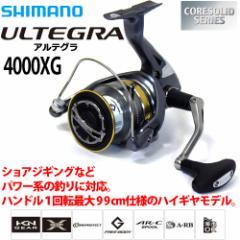 ●シマノ 17 アルテグラ 4000XG (03649)