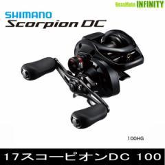 ●シマノ 17 スコーピオンDC 100HG (7.2) 右ハンドル(03661)