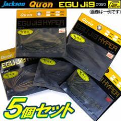【Feco】ジャクソン エグジグ ハイパー 有頂天カラーおまかせ 5個セット(福袋) 【メール便配送可】【fuku1】/バス/ラバージグ/入門